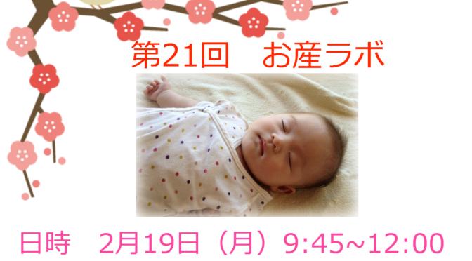 第21回お産ラボHIBIKI
