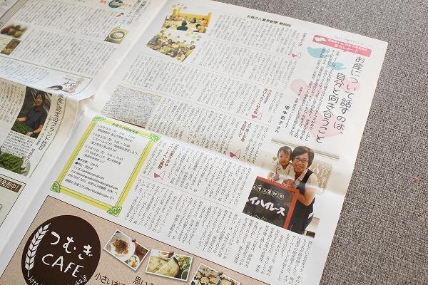 お母さん業界新聞 静岡版 8月号