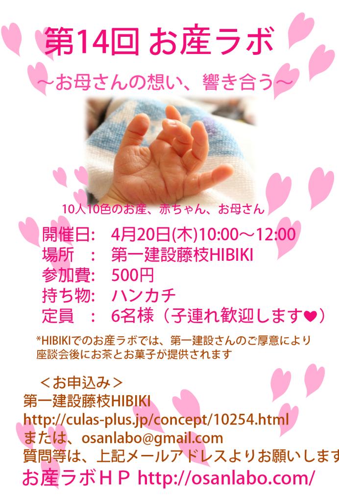 14回お産ラボ