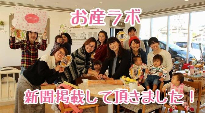 静岡新聞  6/16(金) 夕刊1面に掲載頂きました!
