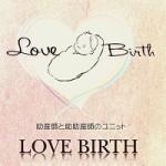 lovebirth