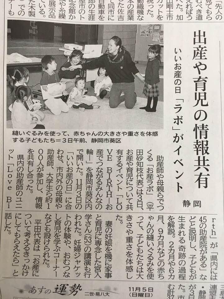 11月4日静岡新聞掲載