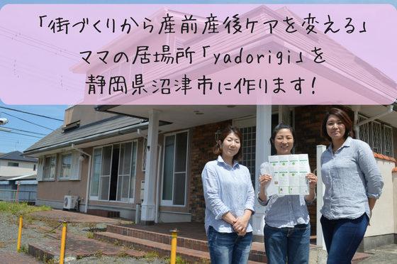 マミングサロン『yadorigi(やどりぎ)』