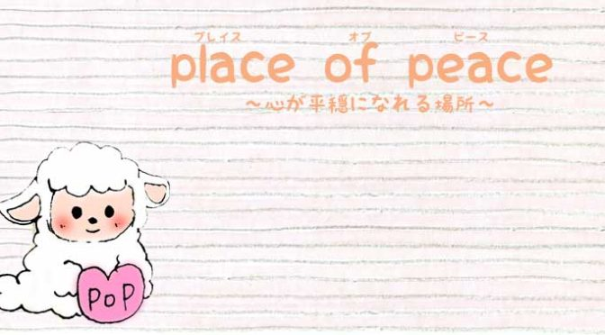 NPO法人place of peace