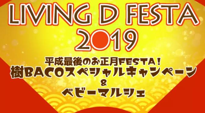 LIVING D FESTA by藤枝第一建設