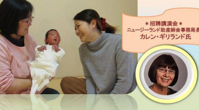 出産ケア政策会議 第2期最終報告会
