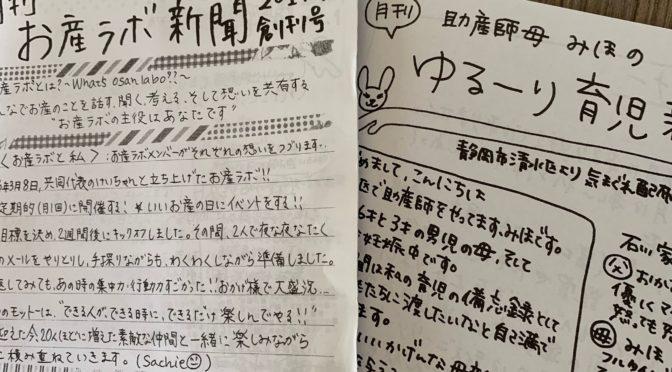 お産ラボ新聞創刊!!