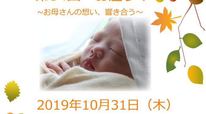 お産ラボ 10月の予定