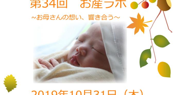お産ラボ@藤枝!!