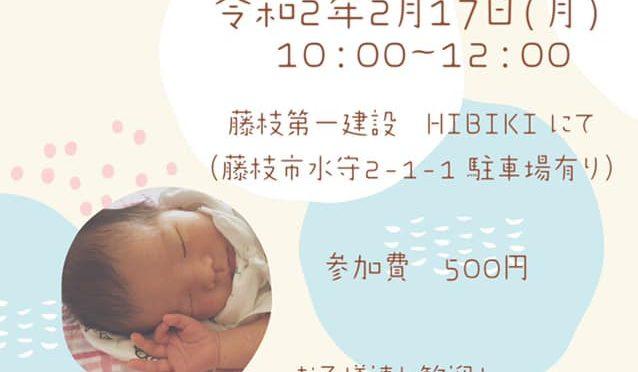 お産ラボ 2月の予定